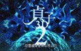 Sadako 3D 2 (2013) fragmanı